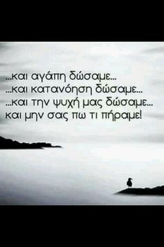 Funny Greek Quotes, Funny Quotes, Funny Pics, The Words, True Quotes, People Quotes, Favorite Quotes, Best Quotes, Funny Statuses