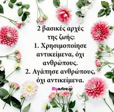 Feeling Loved Quotes, Love Quotes, My Motto, Greek Quotes, True Words, Thoughts, Motivation, Feelings, Quotes
