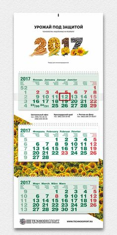Календарь квартальный Office Supply Organization, Craft Organization, David Sims, Calendar 2020, How To Make Necklaces, Calendar Design, Craft Supplies, Office Supplies, Buisness