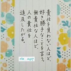 たしかに…… Words Quotes, Me Quotes, Sayings, Kind Words, Cool Words, Japanese Quotes, Word Board, Favorite Words, Idioms