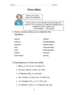 β΄ δημοτικού γλώσσα γ΄ τεύχος Greek Language, School Lessons, Learning, Words, Greek, Studying, Teaching, Horse, Onderwijs