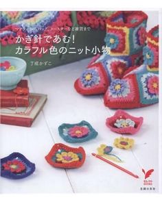 Colourful crochet accessories: bags, stoles, hats, pillows ... #Japanese #crochet #book