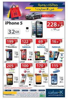Great offer for cell phones exclusively in our showrooms!