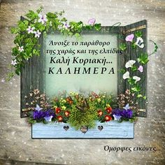Good Morning Coffee, Beautiful Gif, Greek Quotes, Christmas Wreaths, Floral Wreath, Holiday Decor, Vintage Ideas, Scarfs, Messages