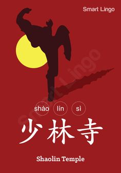 Shaolin Temple: 少林寺 (shào lín sì) Use the Written Chinese Online Dictionary to learn more Chinese.