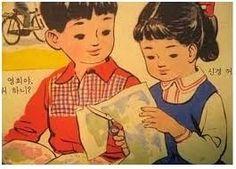 교과서 삽화에 대한 이미지 검색결과 Child Day, Art For Art Sake, Emoticon, Vintage Posters, Illustrators, Retro Vintage, Disney Characters, Fictional Characters, Funny Pictures