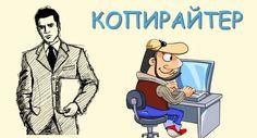ОБУЧЕНИЕ И ТРУДОУСТРОЙСТВО В ИНТЕРНЕТЕ .Вы научитесь писать отличные продающие тексты, искать клиентов различными способами и зарабатывать хорошие деньги с удовольствием. http://infomiss.ru/stat-kopirajterom/