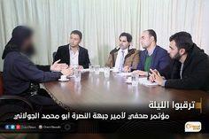 ترقبوا أمير #جبهة_النصرة أبو محمد #الجولاني في مؤتمر صحفي سيبث الليلة على شاشة #أورينت نيوز