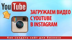 Загружаем видео с YouTube в Instagram