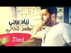 ziad bourji and dalida khalil habib mira mp3