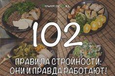 102 правила стройности: они и правда работают!