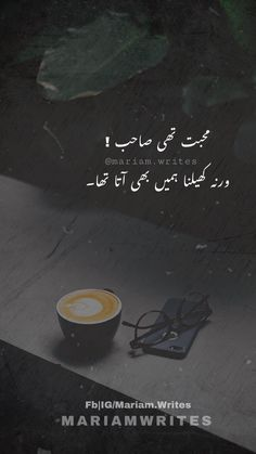 what is love someone explain? Urdu Poetry Romantic, Love Poetry Urdu, My Poetry, Poetry Books, Urdu Funny Quotes, Sufi Quotes, Poetry Quotes, Book Quotes, Personality Quotes