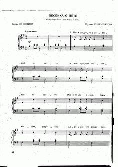 Песенка о лете (Лист 1)