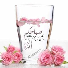 Pin By Alah On Words Good Morning Images Flowers Beautiful Morning Messages Good Morning Arabic