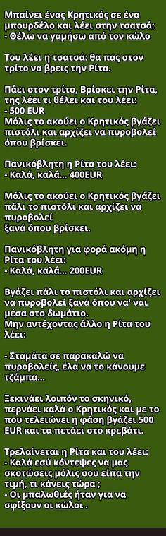 Funny Greek Quotes, Funny Quotes, Jokes, Lol, Humor, Health, Places, Fitness, Laughing So Hard