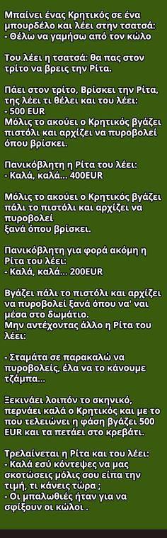 Μπαίνει ένας Κρητικός σε ένα μπουρδέλο και λέει στην τσατσά… Funny Greek Quotes, Funny Quotes, Jokes, Lol, Humor, Health, Places, Fitness, Funny Phrases
