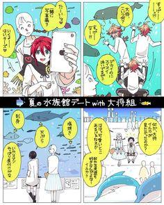 夏の水族館デートwith大将組 - とうろぐ-刀剣乱舞漫画ログ