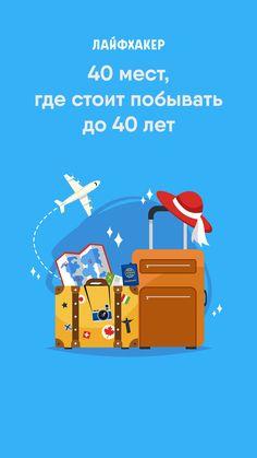 40 мест, где стоит побывать до 40 лет