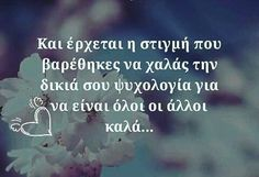 Live Laugh Love, Greek Quotes, Picture Quotes, Motivational Quotes, Life Quotes, Inspirational, Messages, Logos, Pictures