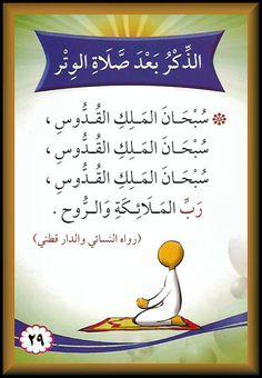 Duaa Islam, Islam Quran, Ramadan, Hadith, Plus Belle Citation, Coran Islam, Islamic Studies, Relationship Questions, Urdu Words