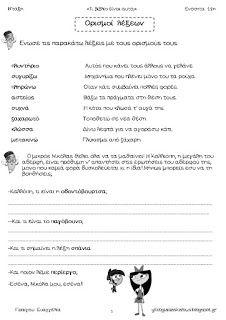 Teachers Aid: Β γλώσσα Teachers Aide