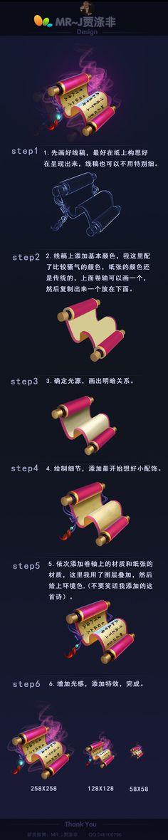 卷轴ICON展示@无何有波普采集到教程(542图)_花瓣