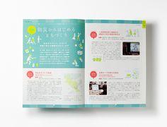 京都市景観・まちづくりセンターの発行するニュースレターのデザインを担当しました。 2012 ... Editorial Layout, Editorial Design, Book Design, Layout Design, Pamphlet Design, Japanese Design, Layout Inspiration, Page Layout, Corporate Brochure