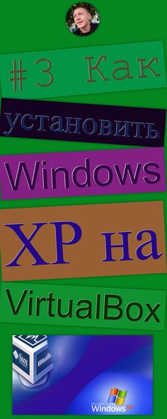 #3 Как установить Windows XP на VirtualBox Software (Industry), Microsoft Windows (Operating System), VirtualBox (Software), Windows XP (Operating System)