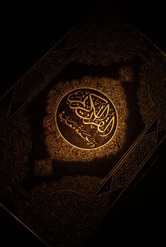 The Qur'an is simply beautiful.