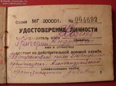 Collect Russia Red Army Officer Photo ID, issued on 16 July 1944 to Junior Lieutenant Grigory Kozyr. Soviet Russian Red Army, Russia