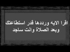 تقضي حاجتك سريعا مجربه مرارا - YouTube Duaa Islam, Islam Hadith, Islam Quran, Quran Arabic, Arabic Words, Islamic Information, Coran Islam, Beautiful Children, Cute Kids