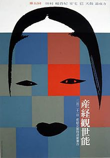 ikko tanaka quikly moved on to print design in1952 whwen he began working for the Sakei Shinbun Press in Tokyo- es.wikipedia.org