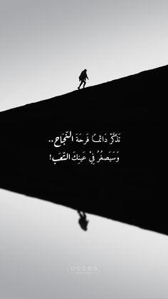21 Best خلفيات تحفيزية Images In 2020 Arabic Quotes Arabic Love Quotes Beautiful Arabic Words