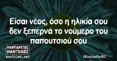 Funny Greek Quotes, Funny Quotes, New Quotes, Wisdom Quotes, Just For Laughs, Haha, Hilarious, Jokes, Thoughts