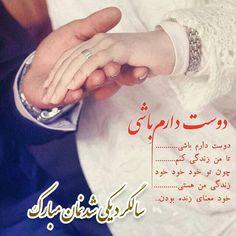 عکس سالگرد یکی شدنمان مبارک Farsi Tattoo, Hijab Gown, Persian Quotes, Love Poems, Infinity, Valentino, Fashion Dresses, Calligraphy, Album