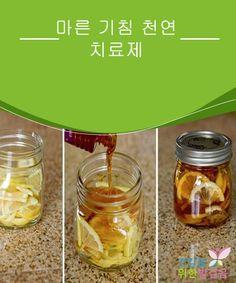 마른 기침 천연 치료제  목이 아플 때에는 실내 온도와 비슷한 온도의 물을 많이 마시는게 좋다. 또, 기침에는 꿀이 좋다.