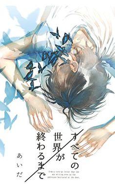 [あいだ]のすべての世界が終わるまで Manga Covers, Comic Covers, Book Cover Design, Book Design, Manga Art, Anime Art, Front Cover Designs, Comic Layout, Design Comics