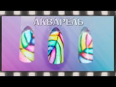 Акварельный дизайн ногтей гель-лаком. Маникюр акварелью | Watercolor Nail Art - YouTube