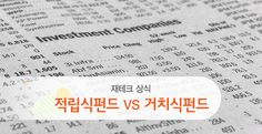 [재테크 상식] 적립식펀드 vs 거치식펀드 요즘같은 때에는 어떤 펀드가 좋을까요? 알고 투자하세요▶http://blog.ibk.co.kr/1434