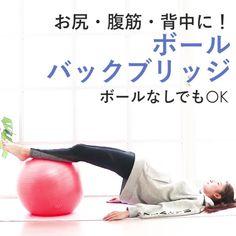 「お尻」の記事一覧   MY BODY MAKE(マイボディメイク) Fitness Tips, Health Fitness, Face Exercises, Butt Workout, Muscle, Train, Diet, Motivation, Videos
