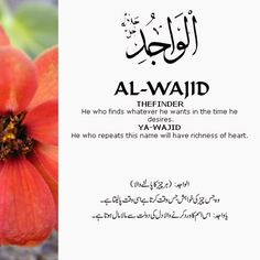 Al Asma Ul Husna 99 Names Of Allah God. The 99 Beautiful Names of Allah with Urdu and English Meanings. Beautiful Names Of Allah, Beautiful Islamic Quotes, Islamic Inspirational Quotes, 100 Names Of Allah, Names Of God, Learn Quran, Learn Islam, Allah God, Names