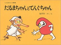 Little Daruma and Little Tengu: A Japanese Children's Tale ( CAN , JP , US , INT ) Written and Illustrated by: Satoshi Kako Translated b. Japanese Kids, Japanese Books, Thing 1, Children's Picture Books, Japanese Culture, Childrens Books, Art For Kids, Fairy Tales, Writing