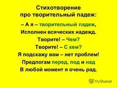 "Презентация на тему: ""Презентация к уроку по русскому языку (4 ..."