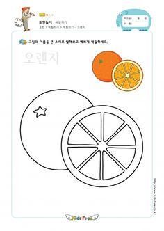 색칠하기 - 수박(2) Animal Worksheets, Printable Preschool Worksheets, Tracing Worksheets, Drawing For Kids, Art For Kids, Coloring Pages For Kids, Coloring Books, Candy Cane Coloring Page, Stylo 3d