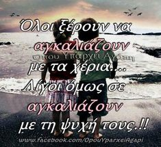 Greek Quotes, True Words, Tattos, Angels, Fox, Posters, Inspire, Sayings, My Love