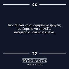 """""""Έπρεπε να επιλέξω ανάμεσα σ' εσένα ή εμένα..."""" #psuxo_logos #ψυχο_λόγος #greekquoteoftheday #ερωτας #ποίηση #greek_quotes #greekquotes #ελληνικαστιχακια #ellinika #greekstatus #αγαπη #στιχακια #στιχάκια #greekposts #stixakia #greekblogger #greekpost #greekquote #greekquotes Weather, Motivation, Love, World, Quotes, The World, Quotations, Amor, Qoutes"""
