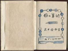 花 森 安 治 の 装 釘 世 界 | Yasuji Hanamori, title page, 1940