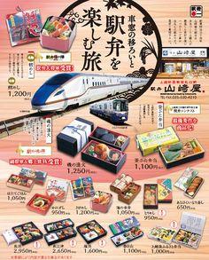 義と愛を重んじた謙信・兼続にちなんだスペシャル弁当と、直江津奈良ではの日本海の幸をふんだんに使用した弁当をご用意いたしました。 Bento Box, Lunch Box, Menu Flyer, Food Poster Design, Cool Posters, Train Station, Japan, Graphic Design, Okinawa Japan