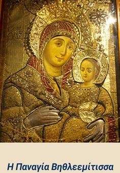 Orthodox Catholic, Orthodox Christianity, Religious Icons, Religious Art, Day Of Pentecost, Nativity Church, Catherine The Great, Mama Mary, Blessed Mother Mary