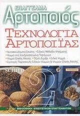 ΤΕΧΝΟΛΟΓΙΑ ΑΡΤΟΠΟΙΪΑΣ 2-ΕΠΑΓΓΕΛΜΑ ΑΡΤΟΠΟΙΟΣ